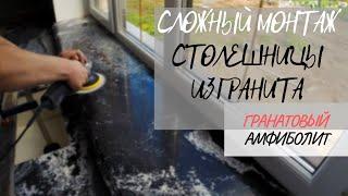 Наши работы 🔨: Сложный 🎯 монтаж столешницы из гранита Гранатовый Амфиболит(, 2017-06-01T18:59:35.000Z)