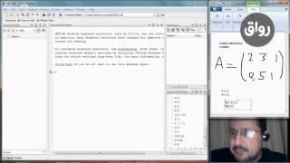 رواق : البرمجة باستخدام ماتلاب - المحاضرة 1 - الجزء 1