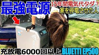 大容量5100Whの最強蓄電池!15年間電気代が無料?車中泊→家庭用ポータブル電源「BLUETTI EP500」