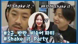 배성재 부재 속 2군 비속어 파티 shake it party with 이말년, 왁석우 (feat. 주시은 이런 방송 첨이야)