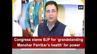 Congress slams BJP for 'grandstanding Manohar Parrikar's heath' for power - #Goa News