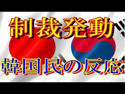 【速報】韓国への制裁発動間近に 驚きの韓国民の反応…