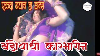 Khadobachi Karbharin Zali Banu Dhangarin| स�...