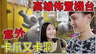 夾娃娃意外卡爪又卡洞 久違的驚喜【Bobo TV】#140 claw machine クレーンゲーム
