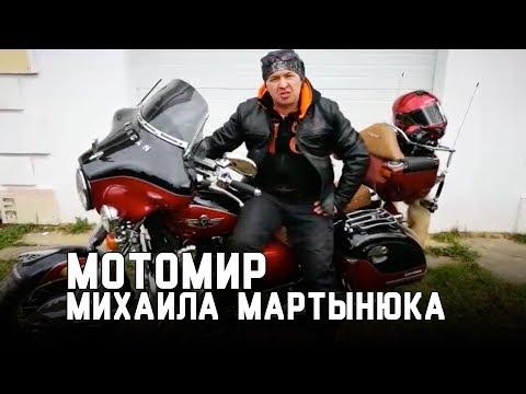 Мотоциклы. Хобби сотрудника Банка Русский Стандарт
