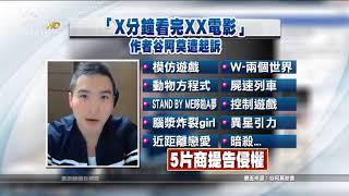 「二次創作」電影片段 谷阿莫涉侵權遭起訴 20180607 公視晚間新聞