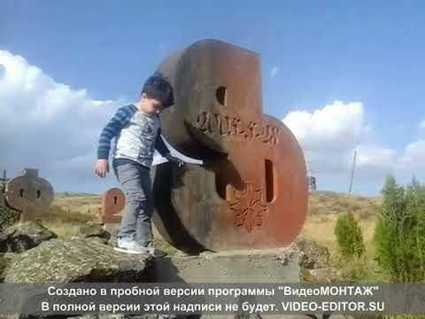 THE ARMENIAN ALPHABET MONUMENT, ПАМЯТНИК АРМЯНСКОМУ АЛФАВИТУ, ՀԱՅՈՑ ԱՅԲՈՒԲԵՆԻ ՀՈՒՇԱՐՁԱՆ