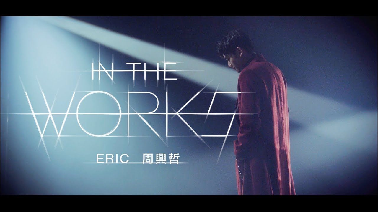 Eric周興哲《In the Works》Official Music Video