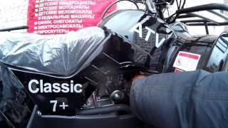 Детский квадроцикл на бензине ATV Classic 7+ Plus 125 кубов