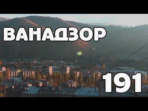 Армянский Ванадзор отмечает 191 год со дня основания