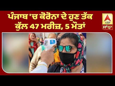 Punjab Corona Update :ਪੰਜਾਬ `ਚ ਹੁਣ ਤੱਕ ਕੁੱਲ 47 ਮਰੀਜ਼, 5 ਮੌਤਾਂ | ABP Sanjha
