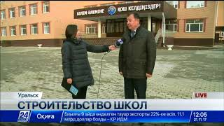 В Уральске решают проблему трехсменного обучения