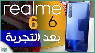 مراجعة ريلمي 6 - Realme 6 بالتفصيل | هاتف متوسط جديد للمنافسة