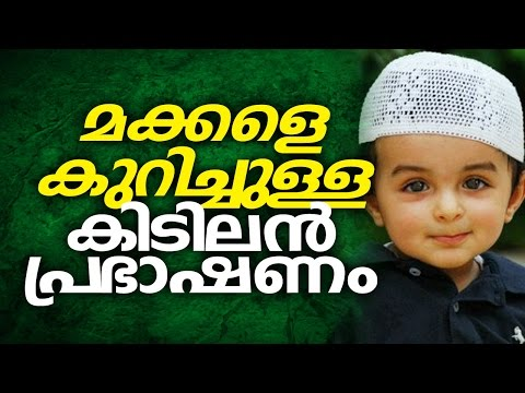 മക്കളെ കുറിച്ചുള്ള കിടിലന് പ്രഭാഷണം│ Islamic Speech Malayalam New │ Latest Mathaprasangam