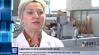 Комментарии: Сделано в Красноярском крае