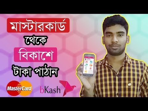 মাস্টারকার্ড থেকে বিকাশে টাকা পাঠানোর পদ্ধতি | How to Add Money in Bkash from Mastercard