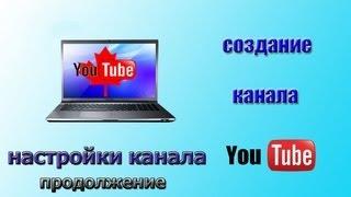 Канал  на YouTube. Настройки канала на YouTube