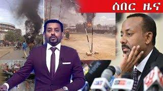Ethiopia : ESAT Breaking news today Jan 20, 2019 / መታየት ያለበት MUST WATCH / Ethiopia PM Dr Abiy Ahmed