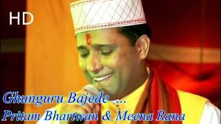 Ghunguru Bajede Chum Chum | Pritam bhartwan & meena rana | Downloads Garhwali Songs | Latest 2015