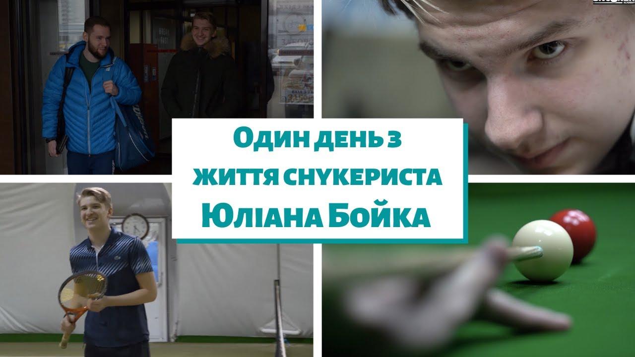 """Снукер   Юліан Бойко """"Один день з життя снукериста"""" - YouTube"""