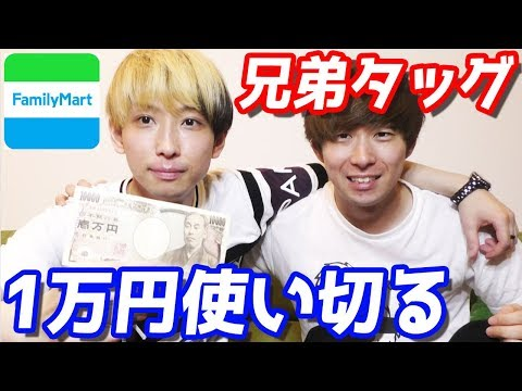 【大食い】超過酷…兄弟で力を合わせて1万円使い切るまで帰れません【ファミリーマート】