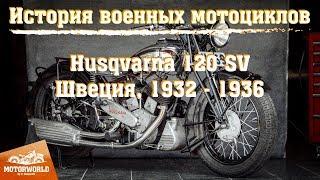 История мотоциклов. Husqvarna 120 SV - шведский Harley-Davidson.