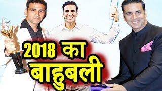 Akshay Kumar बनें 2018 के बाहुबली | Padman | Rustom | Airlift | 2018 Bollywood King