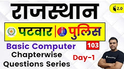 3:30 PM - Rajasthan Patwari 2019 | Basic Computer by Pandey Sir | Chapterwise Ques Series (Day-1)