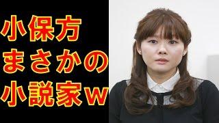 Gambar cover 小保方晴子【婦人公論】新連載の日記の内容がかなりヤバ過ぎるw