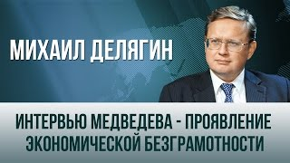 Михаил Делягин   Интервью Медведева   проявление экономической безграмотности