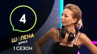 Шалена зірка. Сезон 1 – Выпуск 4 – 26.09.2019