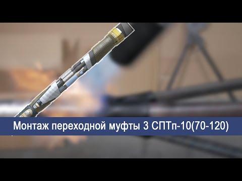 Монтаж переходной муфты 3 СПТп-10(70-120)