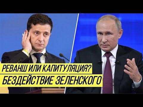 Уже не смешно: капитуляция Зеленского перед реваншем России