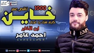 احمد عامر - ناقص عمر - ألف خاين - خايف هزك يا غربال | أرقي إحساس ممكن تشوفه ف حياتك | جديد 2020