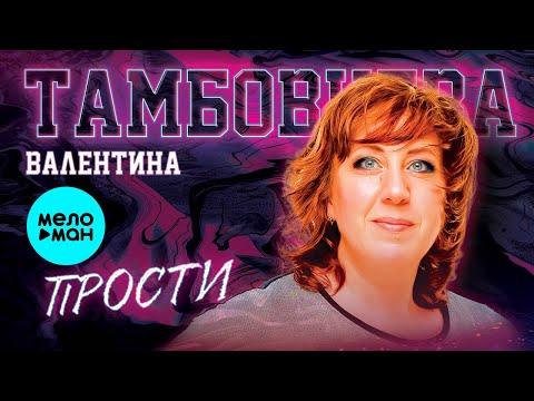 Валентина Тамбовцева - Прости