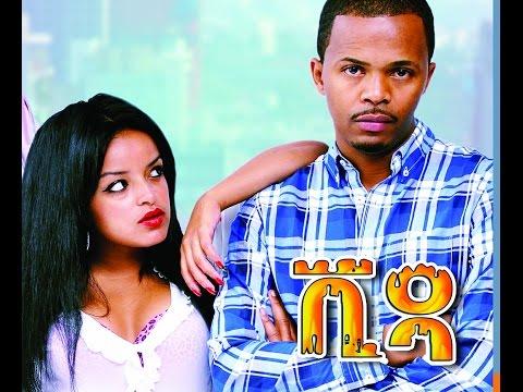 ቪዳ - New Ethiopian Movie VIDA (ቪዳ አዲስ ፊልም ) Full 2015