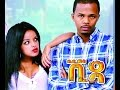 New Ethiopian Movie VIDA  ቪዳ አዲስ ፊልም   Full 2015