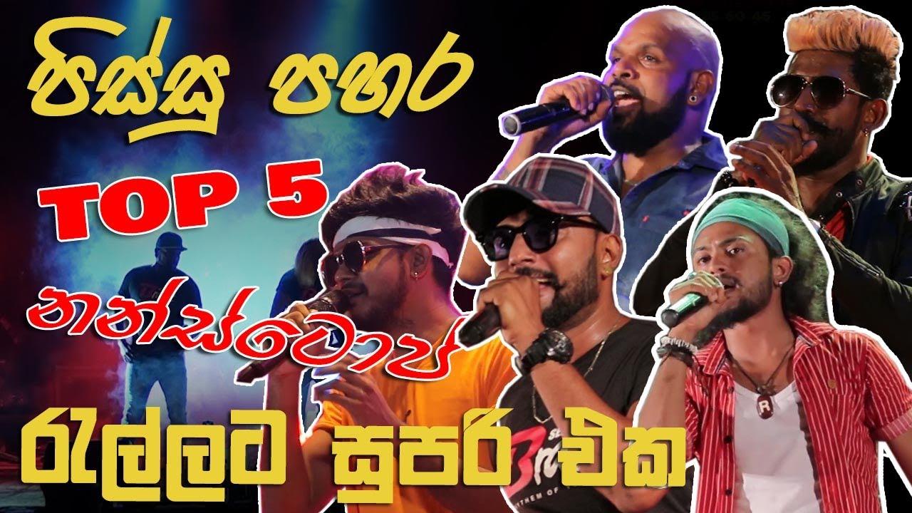 Download රැල්ලට හදපු සුපිරි වේනස Top 5 නන්ස්ටොප් 2020 Live Sri lanka Musical Show