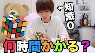 24歳バカがルービックキューブを完成させるのに何時間かかるのか?【手段問わず】