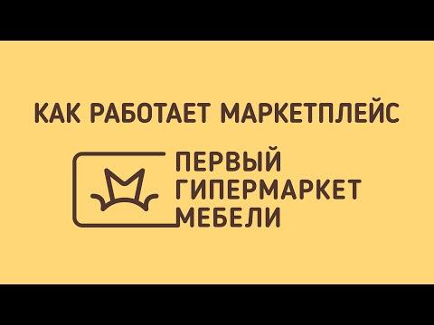 Как работает маркетплейс Первый гипермаркет мебели