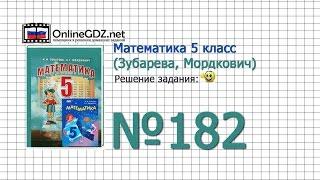 Задание № 182 - Математика 5 класс (Зубарева, Мордкович)