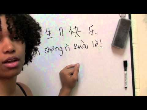 How to Say Happy Birthday in Chinese 祝你生日快乐