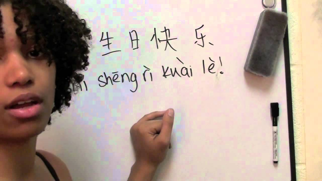 How to say happy birthday in chinese youtube how to say happy birthday in chinese buycottarizona Gallery