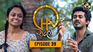 Chalo    Episode 39    චලෝ      03rd September 2021 Thumbnail