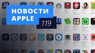 Новости Apple, 119: снижение цен в App Store, iPhone 6s и новые беты
