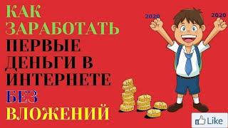 КАК ЗАРАБАТЫВАТЬ В ИНТЕРНЕТЕ ДЕНЬГИ!!! НОВЫЙ ЗАРАБОТОК В ИНТЕРНЕТЕ 2020 БЕЗ ВЛОЖЕНИЙ#