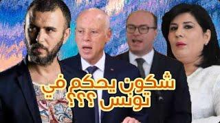 لطفي العبدلي : بعد توقيف بعض عروضه المسرحية يسال شكون يحكم في تونس ؟ الموضوع خطير