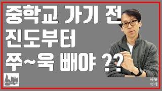 [015][수학/예비중1/선행/심화] 초6(예비중1)이…