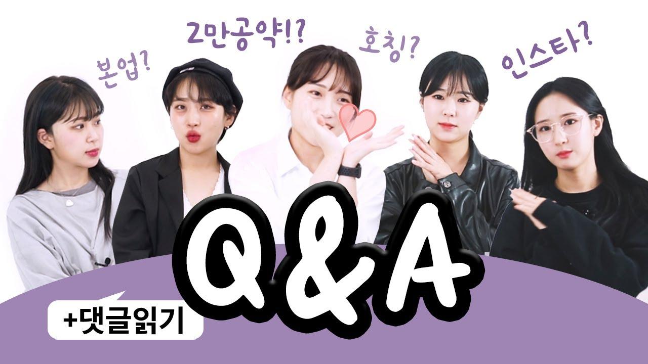 ★드디어 나온 팔레타운 Q&A와 댓글읽기★ (멤버들 본업, 인스타, 호칭, 역할)