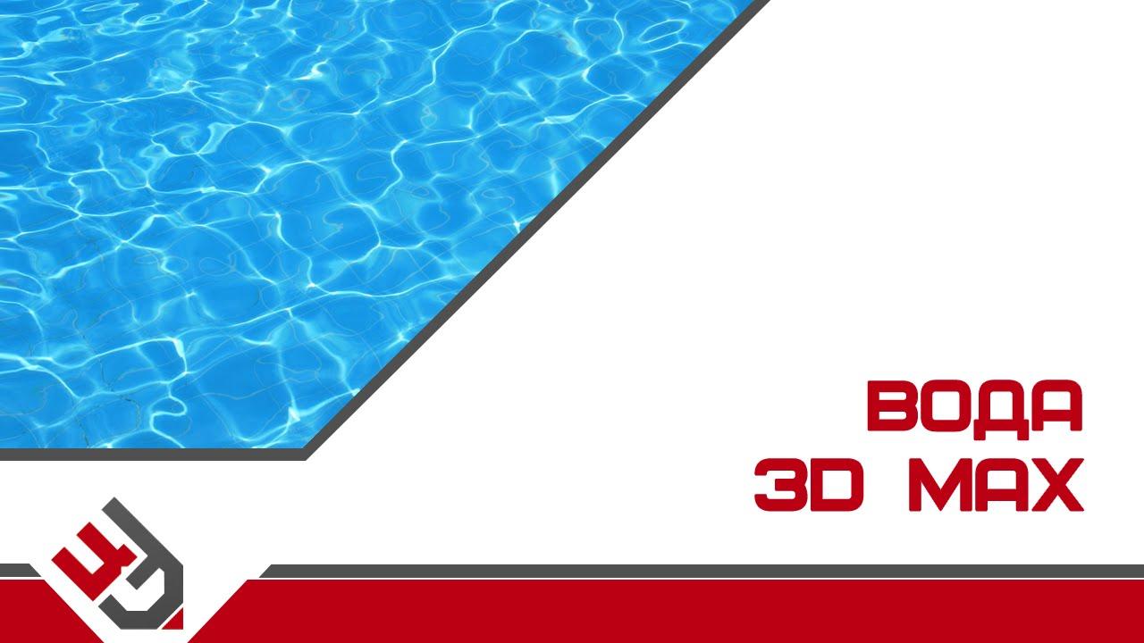 3d max как сделать воду фото 30